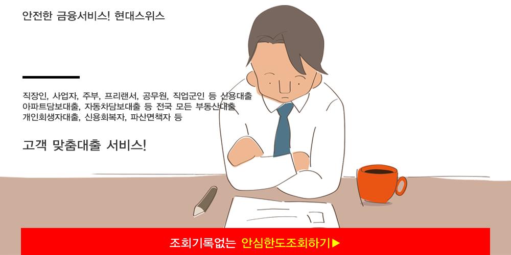 직장인대출상담