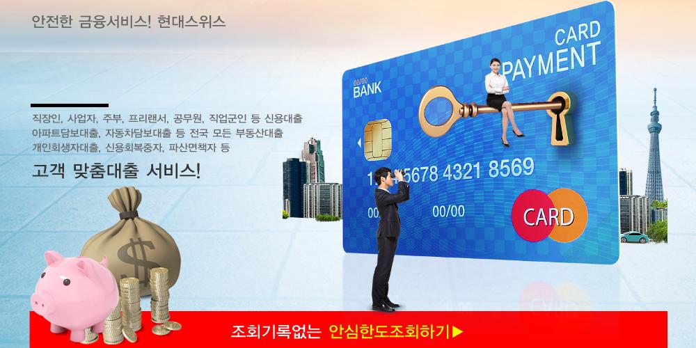 신용카드사용자대출